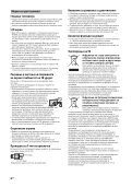 Sony KDL-43WD758 - KDL-43WD758 Mode d'emploi Macédonien - Page 6