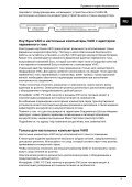 Sony VPCJ11M1E - VPCJ11M1E Documenti garanzia Russo - Page 7