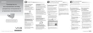 Sony VPCSB2S9E - VPCSB2S9E Guide de dépannage Russe