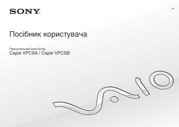Sony VPCSB2S9E - VPCSB2S9E Mode d'emploi Ukrainien