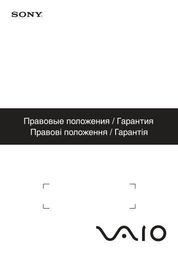 Sony VGN-FW4ZRJ - VGN-FW4ZRJ Documenti garanzia Ucraino
