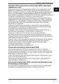 Sony VGN-FW4ZRJ - VGN-FW4ZRJ Documenti garanzia Ucraino - Page 7