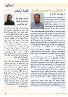 NCC_Almanara - Page 3