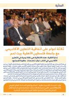 NCC_Almanara - Page 4