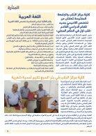 NCC_Almanara - Page 5