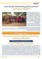 NCC_Almanara - Page 6