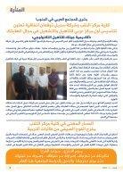 NCC_Almanara - Page 7