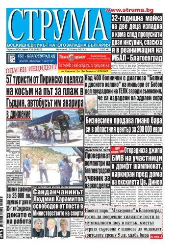 """Вестник """"Струма"""", брой 134, 13 юни, вторник"""