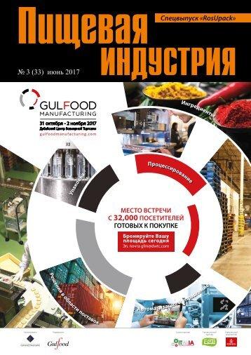 Пищевая индустрия № 3 (33) июнь 2017
