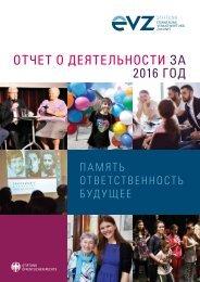 EVZ_TB_2016_russ