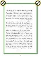 نفسية للمتنبي - Page 4
