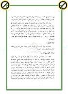 نفسية للمتنبي - Page 7