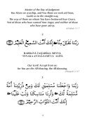 Supplications from the Quran - Page 4