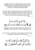 Supplications from the Quran - Page 5
