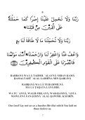 Supplications from the Quran - Page 7