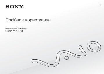 Sony VPCF13J8E - VPCF13J8E Mode d'emploi Ukrainien