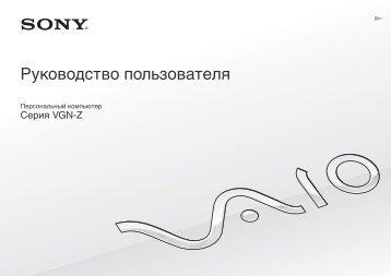 Sony VGN-Z46XRN - VGN-Z46XRN Mode d'emploi Russe