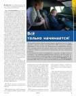 ФОРУМ 01' (19) 2017 - Page 7