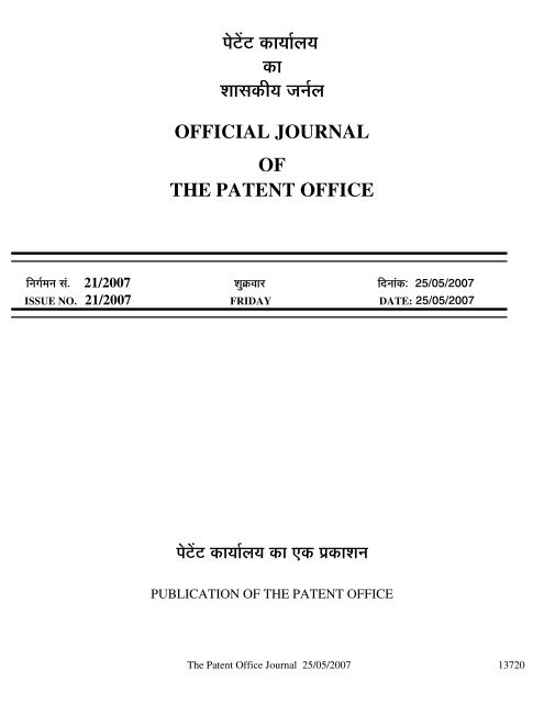 a40548759771 official journal of the patent office - Controller General of Patents .