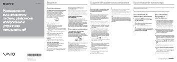 Sony VPCEH2D4E - VPCEH2D4E Guide de dépannage Russe