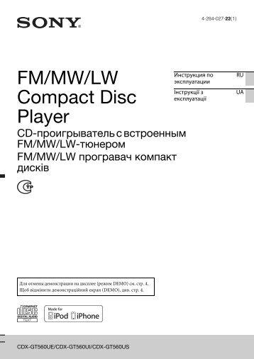 Sony CDX-GT560UI - CDX-GT560UI Consignes d'utilisation Ukrainien