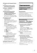 Sony CDX-GT560UI - CDX-GT560UI Consignes d'utilisation Ukrainien - Page 7