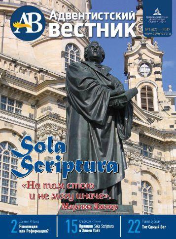 «Адвентистский Вестник» №1 (92) — 2017