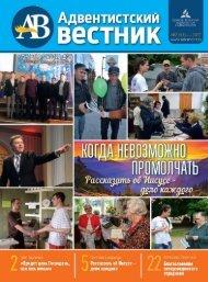 «Адвентистский Вестник» №2 (93) — 2017