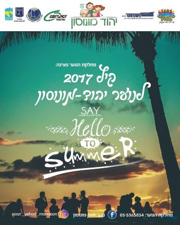 summer time 2017_NEW