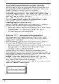 Sony VPCS12F7E - VPCS12F7E Documents de garantie Russe - Page 6