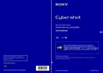 Sony DSC-S750 - DSC-S750 Mode d'emploi Macédonien