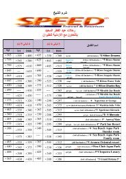 EID-Sharm-Offer-2017