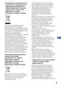Sony DSC-W130 - DSC-W130 Consignes d'utilisation Ukrainien - Page 3