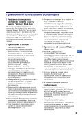Sony DSC-W130 - DSC-W130 Consignes d'utilisation Ukrainien - Page 5