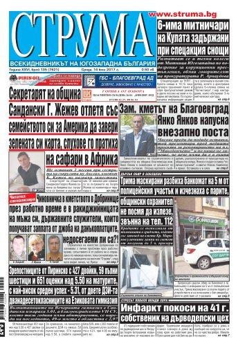 "Вестник ""Струма"", бр. 135"