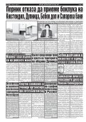 "Вестник ""Струма"", бр. 135 - Page 4"