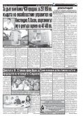 "Вестник ""Струма"", бр. 135 - Page 5"