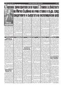 "Вестник ""Струма"", бр. 135 - Page 6"