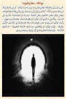 من الفكر والأدب 1 - Page 4