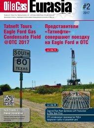 Oil&Gas Eurasia  #2 2017
