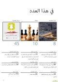 مفتاح الرياض - Page 6
