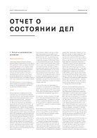 Отчет о деятельности 2016 - Page 6