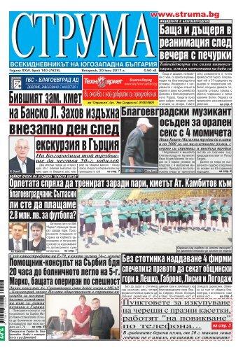 "Вестник ""Струма"", бр. 140"