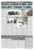 "Вестник ""Струма"", бр. 140 - Page 3"