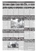 "Вестник ""Струма"", бр. 140 - Page 4"