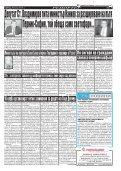 "Вестник ""Струма"", бр. 140 - Page 5"