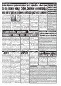 "Вестник ""Струма"", бр. 140 - Page 7"