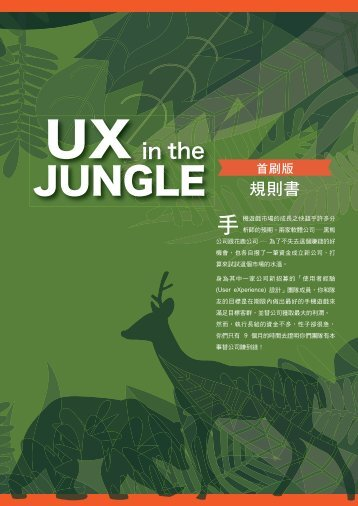 UX in the Jungle_Rulebook _TC_A4