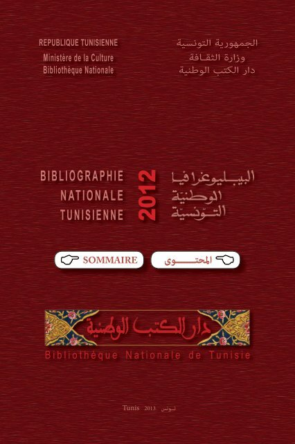 Bibliographie Nationale de Tunisie - 2012