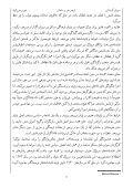 باز هم متن و بستر آن - Page 5